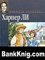 Книга Убить пересмешника (аудиокнига)  144Мб