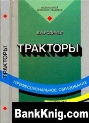 Книга Тракторы djvu 20,9Мб