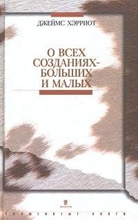 Книга О всех созданиях - больших и малых
