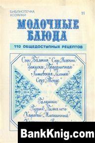 Молочные блюда, 110 общедоступных рецептов djvu 5,91Мб
