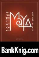 Книга Понимая MAYA djvu 108Мб
