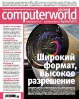 Журнал Computerworld №10 24.04.2012 pdf 8Мб