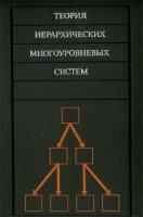 Теория иерархических многоуровневых систем pdf 20,2Мб