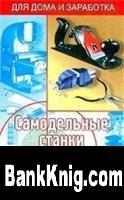 Книга Самодельные станки и инструменты djvu 1,14Мб