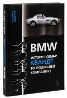 Р. Юнгблут - BMW. История семьи Квандт, возродившей компанию (2011) программа для djvu 16,4Мб