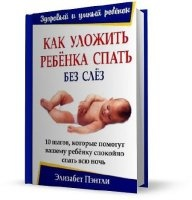 Книга Пэнтли Элизабет - Как уложить ребенка спать без слез (2007) djvu 2,79Мб