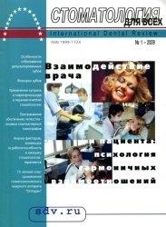 Журнал Стоматология для всех №1 2009