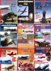 Журнал Авиапарк №1-4 2008, №1-4 2009, №1-4 2010