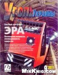 Журнал Уголь Украины №9 2011