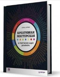 Книга Креативная мастерская: 80 творческих задач дизайнера