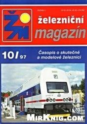 Журнал Zeleznicni magazin 1997-10