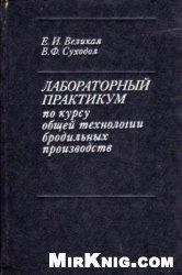 Книга Лабораторный практикум по курсу общей технологии бродильных производств