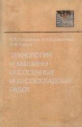 Книга Технология и машины лесосечных и лесоскладских работ