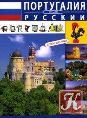 Книга Португалия. Путеводитель