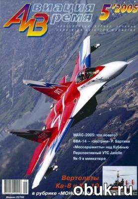 Журнал Авиация и время №5 2005