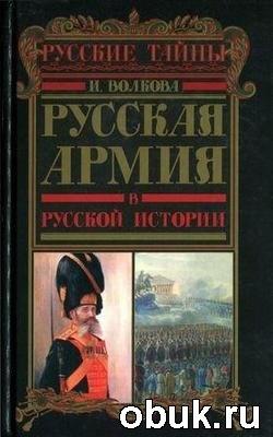 Книга Русская армия в русской истории
