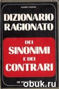 Книга Dizionario ragionato dei sinonimi e dei contrari