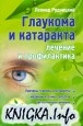 Глаукома и катаракта. Лечение и профилактика