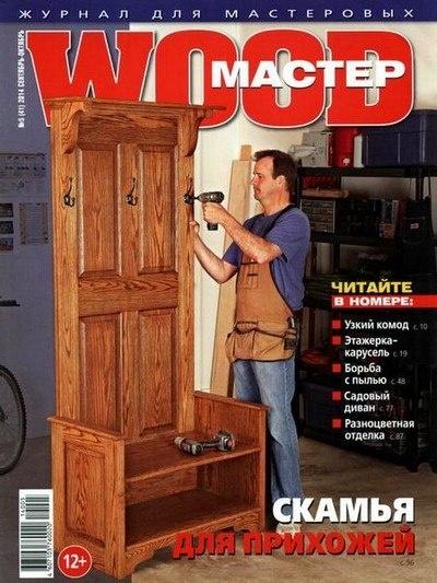 Книга Журнал: Wood Мастер №5 (41) (сентябрь-октябрь 2014)