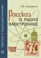 Книга Рассказ о радиоэлектронике