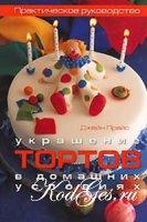 Книга Украшение тортов в домашних условиях