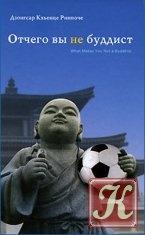 Книга Отчего вы не буддист