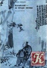 Книга Китайский за четыре месяца