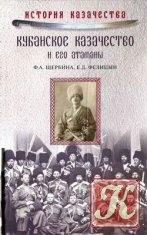 Кубанское казачество и его атаманы