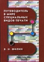 Книга Путеводитель в мире специальных видов печати