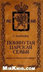 Книга Покинутая царская семья. 1917-1918. Царское село – Тобольскъ – Екатеринбургъ