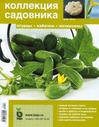 Журнал Коллекция садовника №4 2010. Огурцы, кабачки, патиссоны