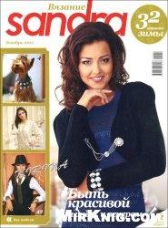 Журнал Sandra № 12 2011