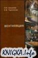 Книга Вентиляция