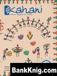 Журнал Kahani №4 ч.6 2009