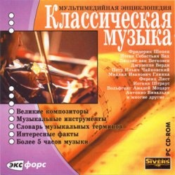 Книга Классическая музыка. Мультимедийная энциклопедия