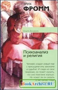 Книга Психоанализ и религия.