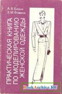 Книга Практическая книга по моделированию женской одежды.
