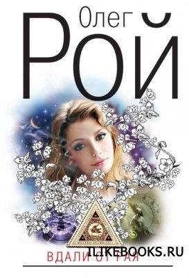 Книга Рой Олег - Вдали от рая