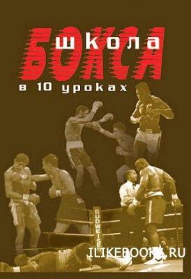 Книга Атилов А. - Школа бокса в 10 уроках