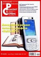 Книга Ремонт и сервис №12(147)  (2010 декабрь)