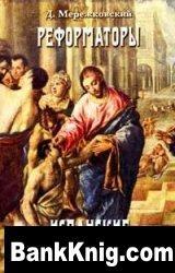Книга Испанские мистики