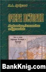 Книга Очерк истории Лифляндии, Эстляндии и Курляндии