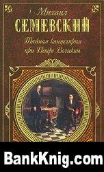 Книга Тайная канцелярия при Петре Великом