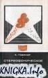Книга Стереофоническое радиовещание