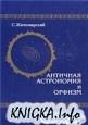 Книга Античная астрономия и орфизм