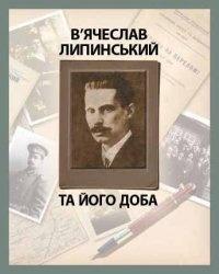 Вячеслав Липинський та його доба