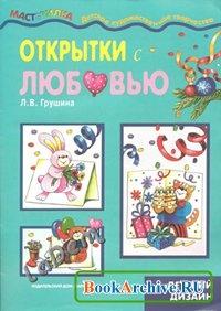 Книга Мастерилка №12  2010 Открытки с любовью