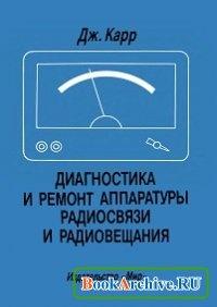 Книга Диагностика и ремонт аппаратуры радиосвязи и радиовещания.
