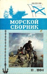 Журнал Журнал Морской сборник
