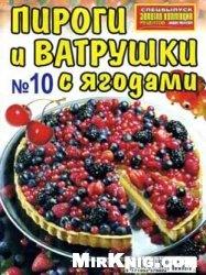 Журнал Золотая коллекция рецептов Спецвыпуск  Пироги и ватрушки с ягодами № 10 2009